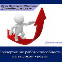 Поддержание работоспособности на высоком уровне