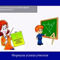 Формула успеха учителя