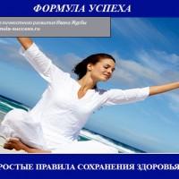 Укрепление физического здоровья средствами физической культуры