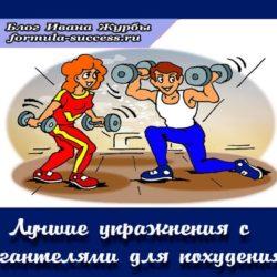 Лучшие упражнения с гантелями для похудения для женщин